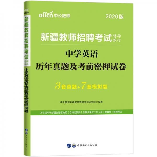 中公教育2020新疆教师招聘考试教材:中学英语历年真题及考前密押试卷