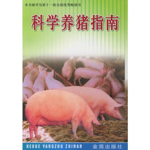 科学养猪指南