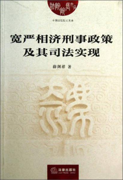 中国法院院长文库:宽严相济刑事政策及其司法实现