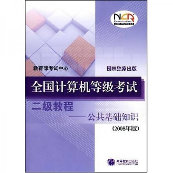 2008全国计算机等级考试二级教程:公共基础知识