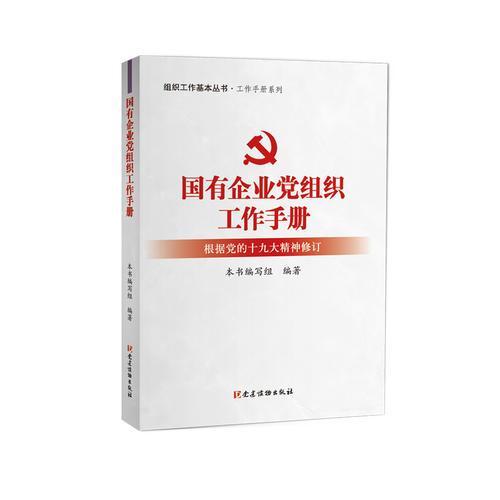 国有企业党组织工作手册(根据党的十九大精神修订)