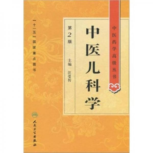 中医药学高级丛书·中医儿科学
