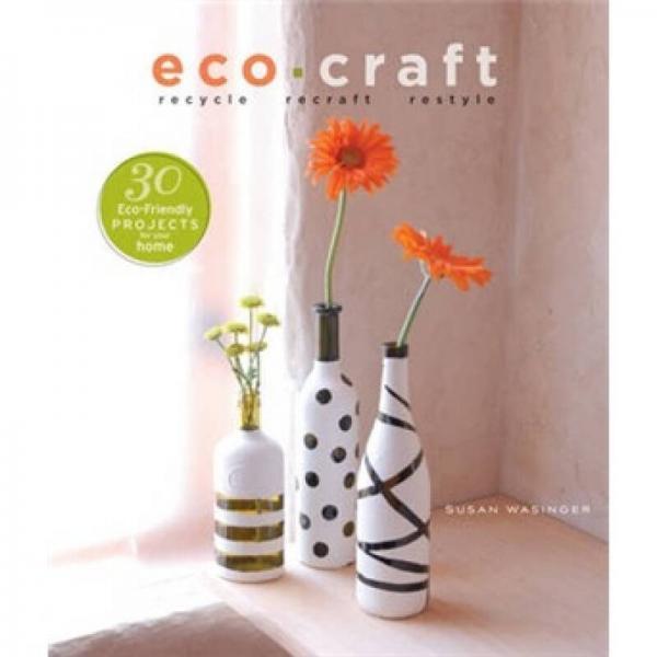 Eco Craft[符合生态要求的工艺: 回收, 再次加工, 重新造秀]