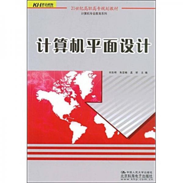 计算机平面设计/21世纪高职高专规划教材·计算机专业教育系列