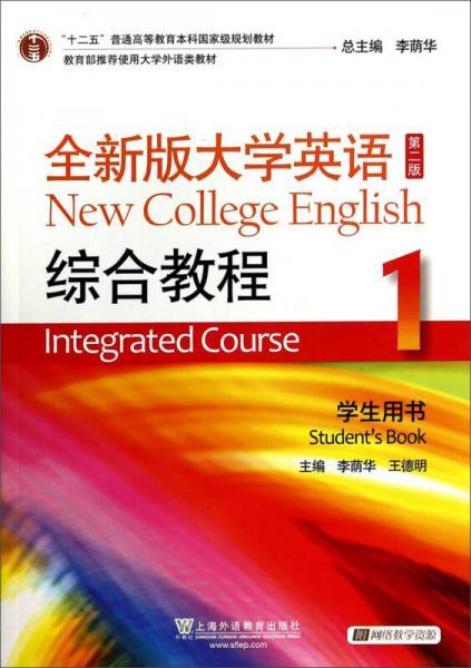 """""""十二五""""普通高等教育本科国家级规划教材:全新版大学英语综合教程1"""