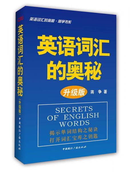 英语词汇的奥秘·升级版