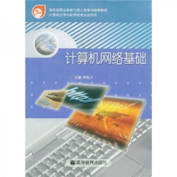 教育部职业教育与成人教育司推荐教材:计算机网络基础