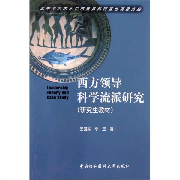 西方领导科学流派研究(研究生教材)