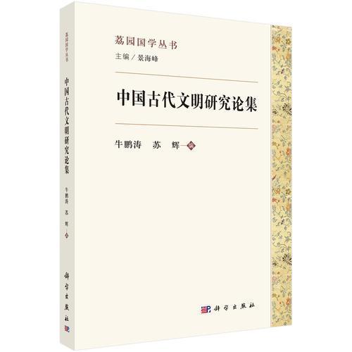 中国古代文明研究论集