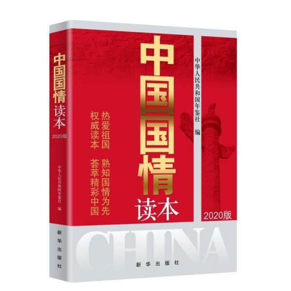 中国国情读本(2020版)