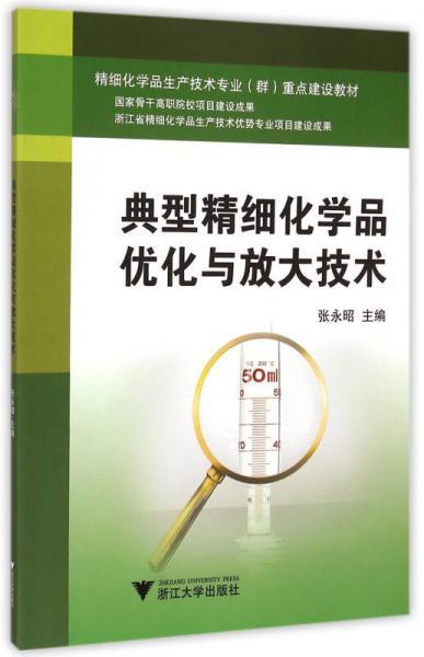 典型精细化学品优化与放大技术