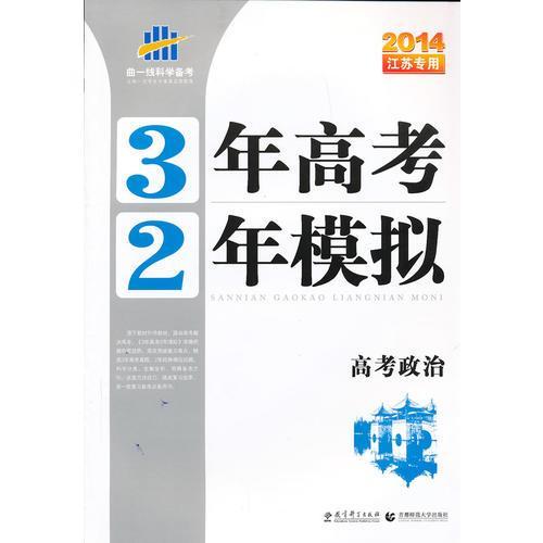 (2014)江苏专用 3年高考2年模拟 高考政治