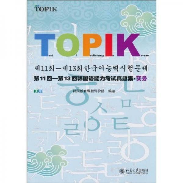 韩国语能力考试必备系列:第11回-第13回韩国语能力考试真题集·实务