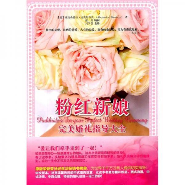 粉红新娘:完美婚礼指导大全