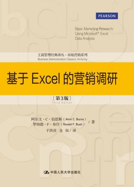 工商管理经典译丛·市场营销系列:基于Excel的营销调研(第3版)