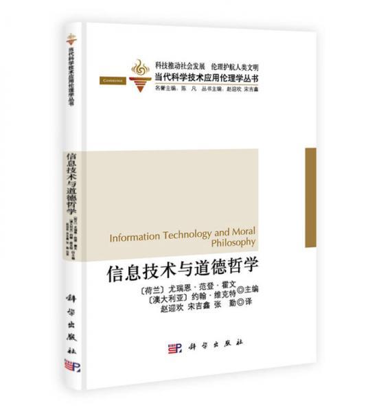 当代科学技术应用伦理学丛书:信息技术与道德哲学