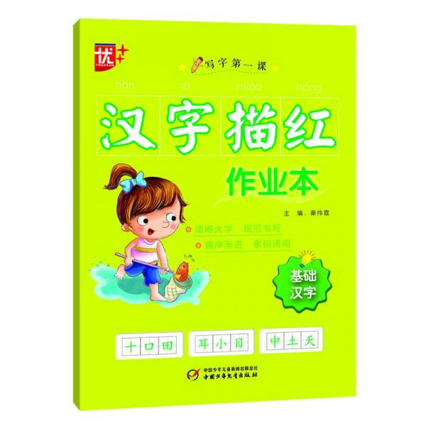 汉字描红作业本·基础汉字