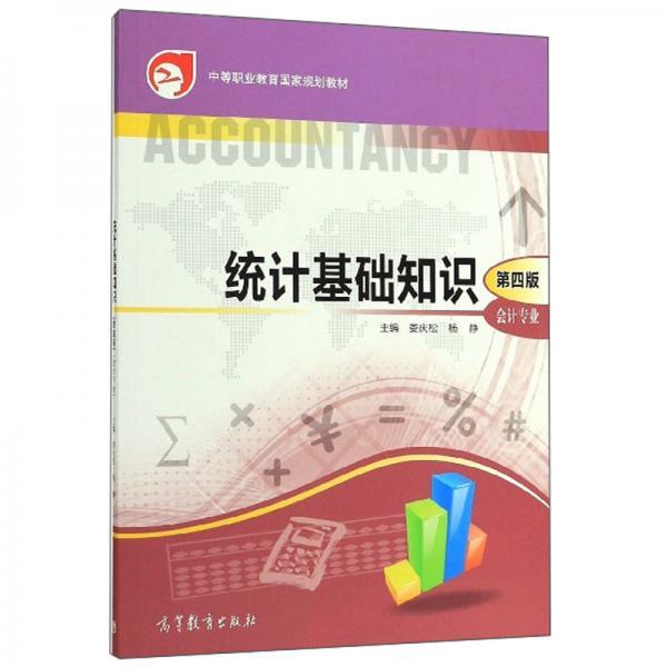 统计基础知识(会计专业第4版)/中等职业教育国家规划教材