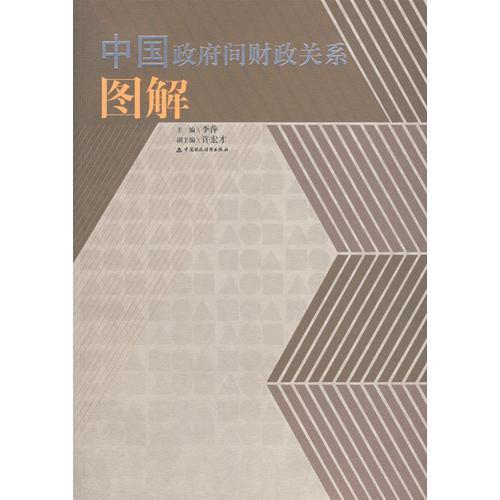 中国政府间财政关系图解