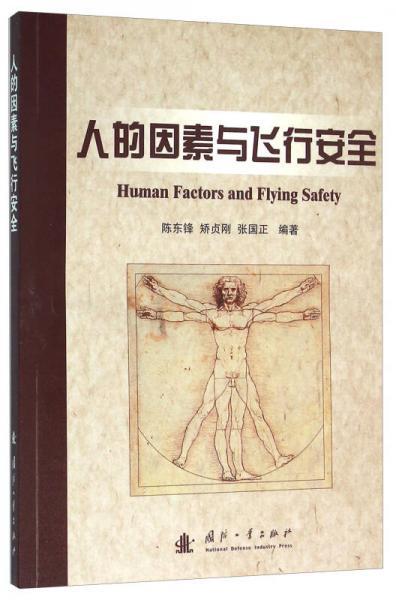 人的因素与飞行安全