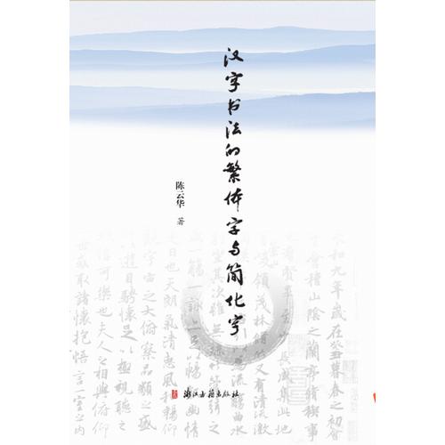 汉字书法的繁体字和简化字