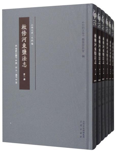 敕修河东盐法志(套装全6册)