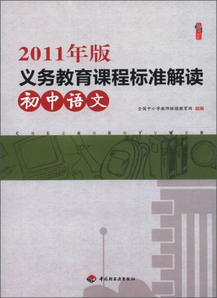 2011年版义务教育课程标准解读(初中语文)