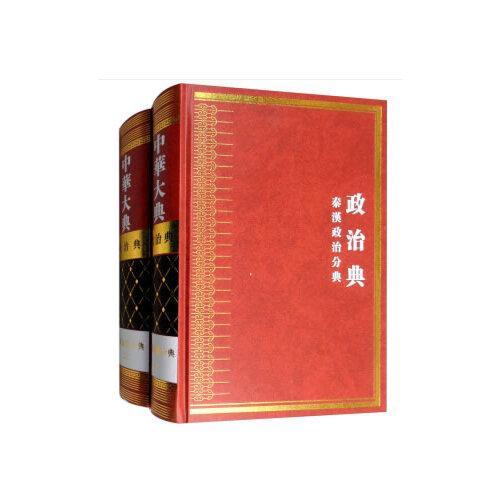 中华大典 政治典 秦汉政治分典(全二册)