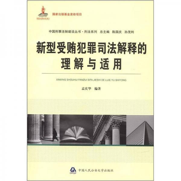 中国刑事法制建设丛书·刑法系列:新型受贿犯罪司法解释的理解与适用