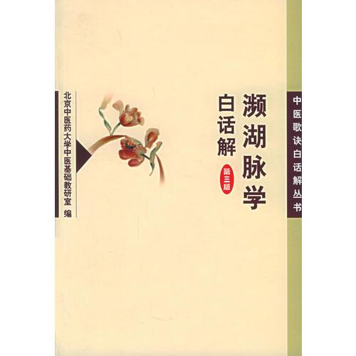 濒湖脉学白话解(第三版)——中医歌诀白话解丛书
