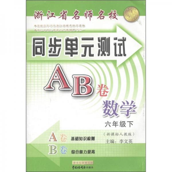 浙江省名师名校·同步单元测试AB卷:数学(6年级下)(新课标人教版)