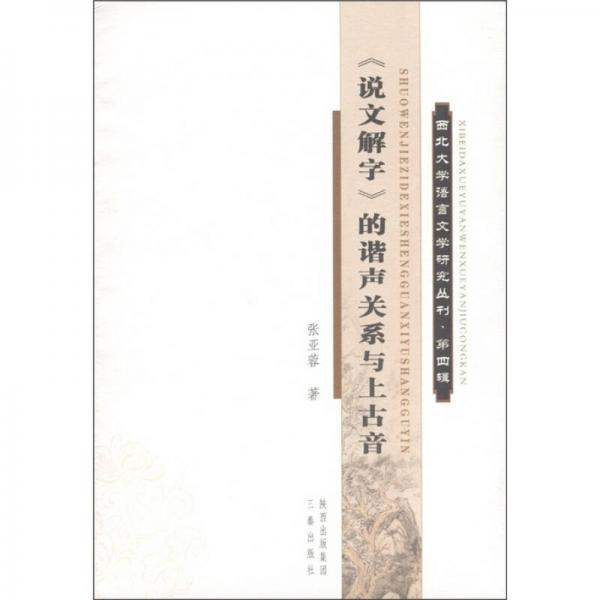 西北大学语言文学研究丛刊(第4辑):《说文解字》的谐声关系与上古音