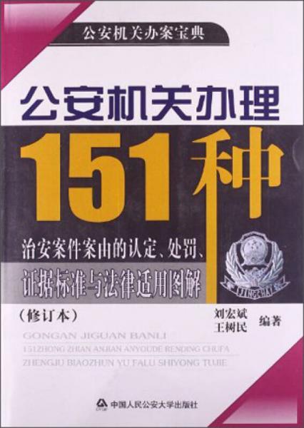 公安机关办理151种治安案件案由的认定、处罚、证据标准与法律适用图解(修订本)