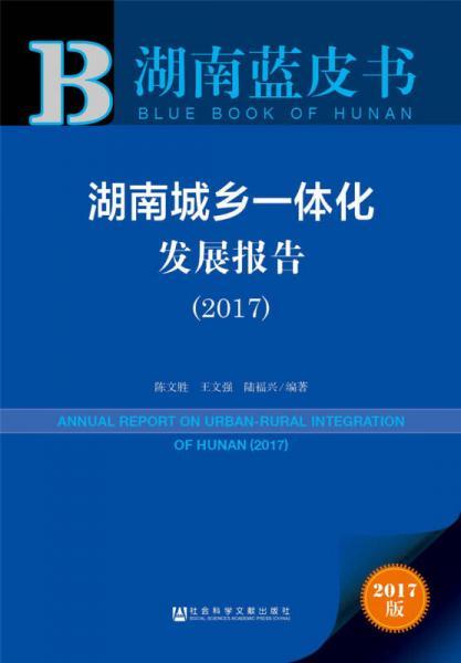 湖南城乡一体化发展报告(2017)