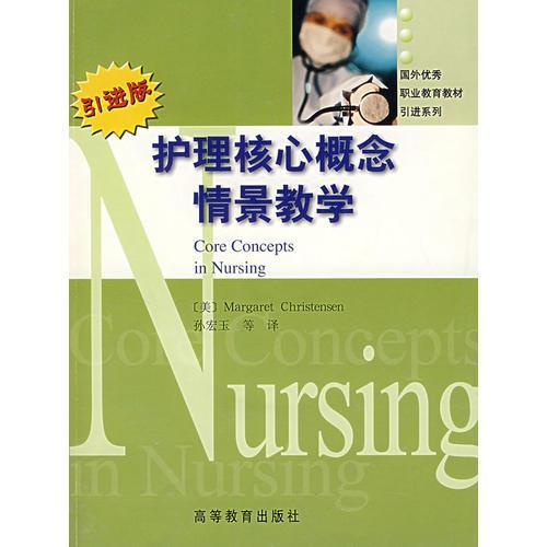 护理核心概念情景教学(引进版)