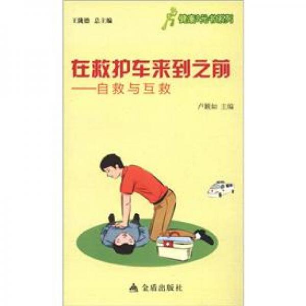 健康9元书系列·在救护车来到之前:自救与互救