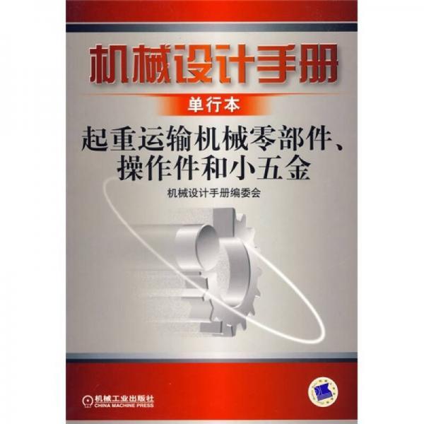 机械设计手册(单行本):起重运输机械零部件、操作件和小五金