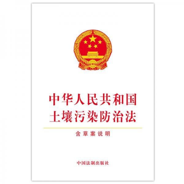 中华人民共和国土壤污染防治法(含草案说明)