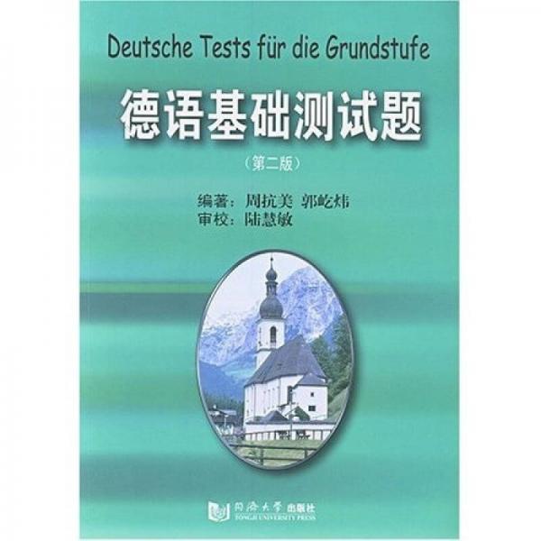 德语基础测试题