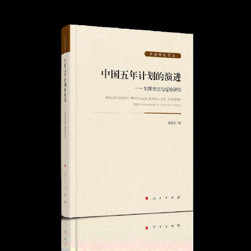 中国五年计划的演进——制度变迁与经验研究(大有党史文丛)