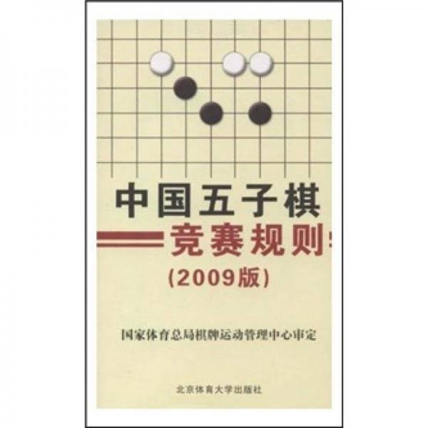 中国五子棋竞赛规则(2009版)