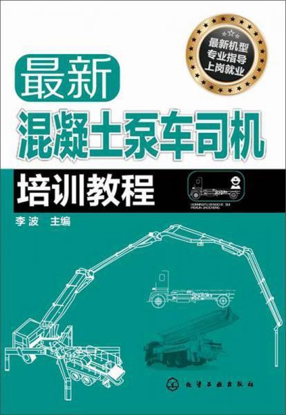 最新混凝土泵车司机培训教程