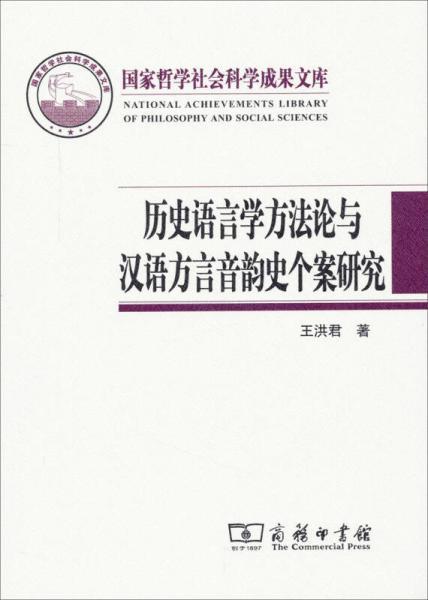 历史语言学方法论与汉语方言音韵史个案研究