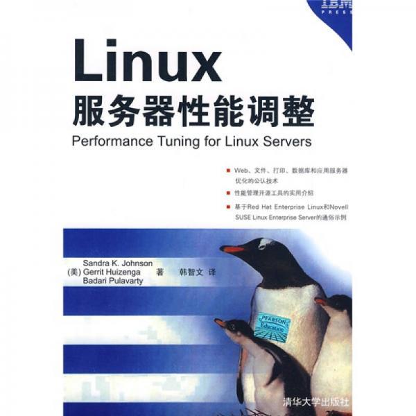Linux服务器性能调整