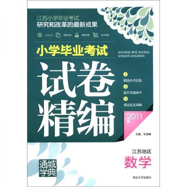 通城学典·2011年小学毕业考试试卷精编:数学(江苏地区)