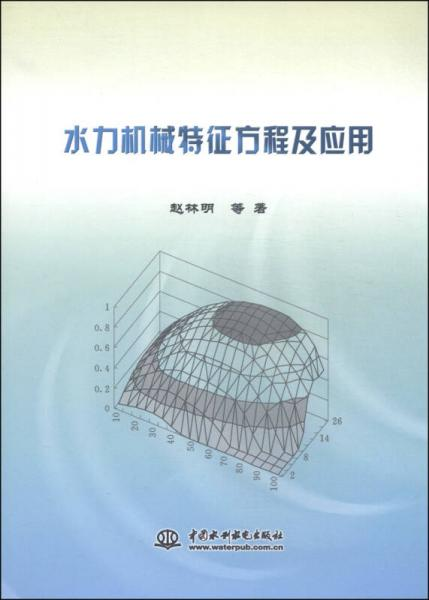 水力机械特征方程及应用