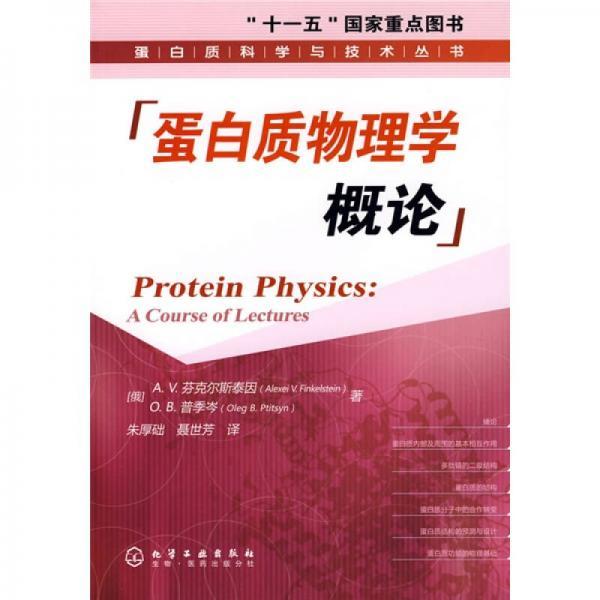 蛋白质物理学概论