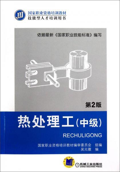 热处理工(中级)(第2版)