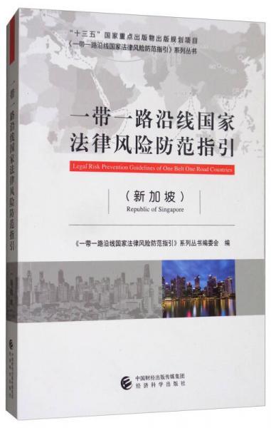 一带一路沿线国家法律风险防范指引(新加坡)