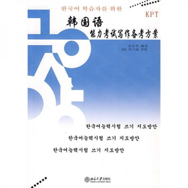 韩国语能力考试必备系列:韩国语能力考试写作备考方案